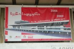 aphv-2037-dscn4349-tbilisi-st-26-dec-2006-aphv
